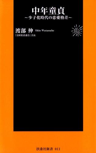 中年童貞 (扶桑社新書)