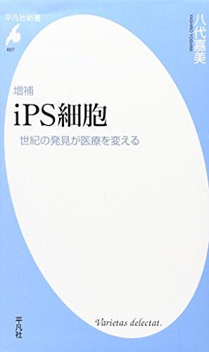 増補 iPS細胞 世紀の発見が医療を変える (平凡社新書)