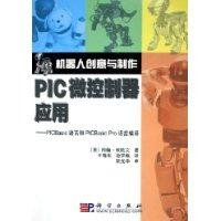 Paperback PIC computer control and programming (robots creative and production) [Chinese] Book
