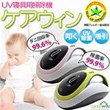 ケアウィン UV寝具用ハイパワー掃除機 HC-600-P