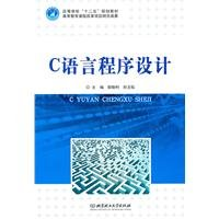 C Programming Language(Chinese Edition)