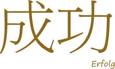 Wandtattoo Chinesisches Zeichen Erfolg Deko für Wohnzimmer Dekoration (183x110cm // 092 kupfer)
