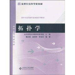 Download Topology [Paperback](Chinese Edition) pdf epub