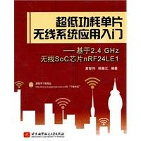 Ultra-low-power single-chip wireless systems start - based on 2.4 GHz wireless SoC chip Nrf24le1(Chinese (2.4 Ghz Single)