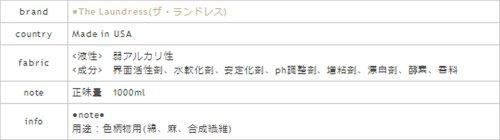 【ザ?ランドレス】シグネチャーデタージェント #クラシック 1000ml