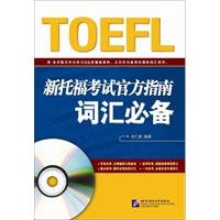 New Official Guide TOEFL vocabulary necessary - with CD-ROM