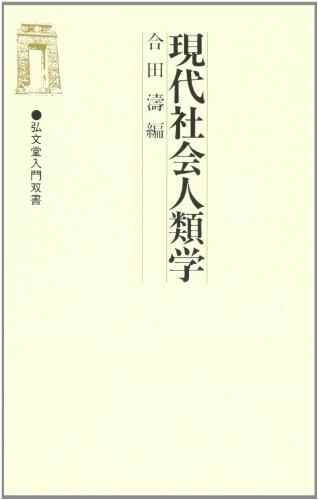 現代社会人類学 (弘文堂入門双書)