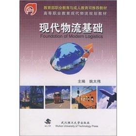 vocational education planning materials logistics: logistics base