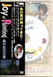 """ボブ・ロス""""ジョイ・オブ・ペインティング""""「森の丸太小屋」 [DVD]"""