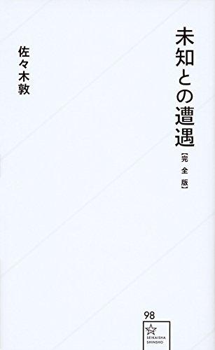 未知との遭遇【完全版】 (星海社新書)
