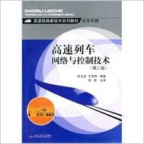 Book High-speed train network and control technology (2)(Chinese Edition)