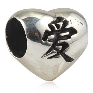 Sterling Silver Heart Bead - Chinese Character