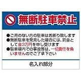 駐車看板 [無断駐車禁止] 看板 60cmx90cm