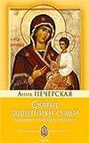 Saints defenders of the family / Svyatye zashchitniki semi