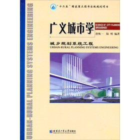 Download 12th Five-Year National Key Publishing planning projects generalized urban studies: urban and rural planning system works(Chinese Edition) ebook