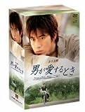 [DVD]男が愛するとき [DVD]