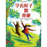 Love the taste of a picture book: learn to look with me to do(Chinese Edition)