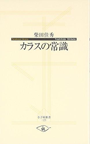 カラスの常識 (寺子屋新書)