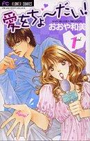 愛をちょーだい! 1 (フラワーコミックス)