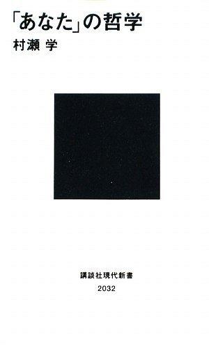 「あなた」の哲学 (講談社現代新書)