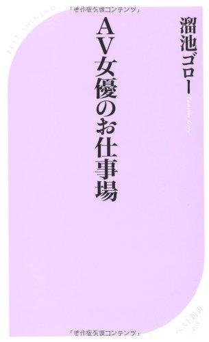 AV女優のお仕事場 (ベスト新書)