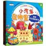 Download The story of the growth of the car (1-6) (0-3 years old) (Set of 6)(Chinese Edition) pdf epub