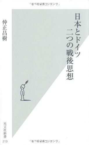 日本とドイツ 二つの戦後思想 (光文社新書)