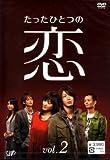 たったひとつの恋 VOL.2 [DVD]