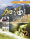 Jia You! Textbook 2 W/Audio CD, , 9814221651
