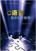 Laden Sie kostenlos PDF-Bücher herunter C language programming tutorial(Chinese Edition) PDF 7811281635