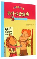 Read Online My baby the healthiest: Why sick(Chinese Edition) pdf