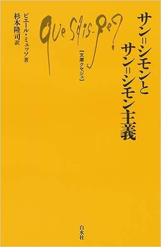 サン゠シモンとサン゠シモン主義 (文庫クセジュ
