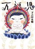 万福児 2 (クイーンズコミックス)