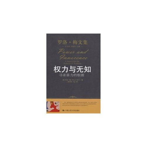 Read Online Power and InnocenceA Search for the Sources of Violence (Chinese Edition) ebook