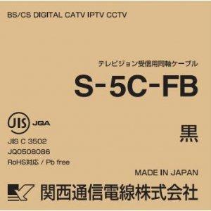 関西通信電線 【お買い得3巻セット】 衛星放送受信対応同軸ケーブル S5CFB×100m巻き 黒 S5CFB(クロ)×100m_3set   B074PKM2KP