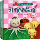 Multiple development enlightening picture books: etiquette and character (Set 1-10 copies with CD)(Chinese Edition)