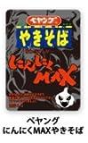 まるか食品 ペヤング やきそば にんにくMAX 114g×3個