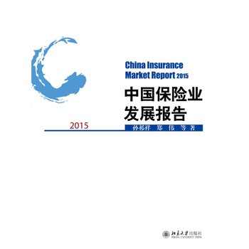 Download China Insurance Industry Report 2015(Chinese Edition) pdf epub