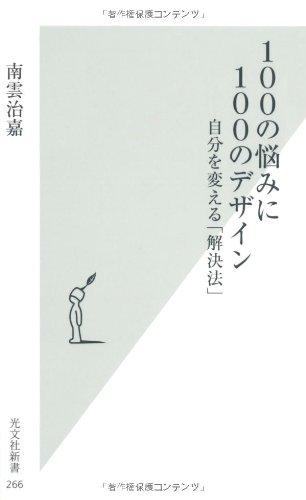100の悩みに100のデザイン  自分を変える「解決法」 (光文社新書)