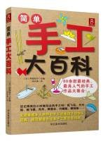 Download Simple manual Encyclopedia(Chinese Edition) ebook