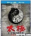 Tai Chi 2-Movie 3D+2D Blu-ray Boxset