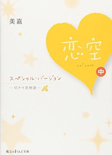 恋空―切ナイ恋物語 スペシャル・バージョン〈中〉 (魔法のiらんど文庫)