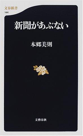 新聞があぶない (文春新書)