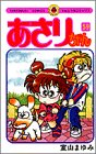 Asari Chan (volume 59) (ladybug Comics) (1999) ISBN: 4091424899 [Japanese Import]