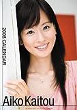 皆藤愛子 2008年カレンダー