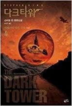 Wizard and Glass - The Dark Tower (Book 4, Volume 1)