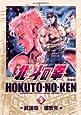 北斗の拳 完全版 (5) (BIG COMICS SPECIAL)