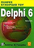 img - for plires egcheiridio tou delphi 6 /                       delphi 6 book / textbook / text book