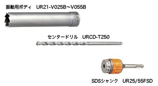 UNIKA ユニカ 多機能コアドリル UR21 UR21-V032SD Vシリーズ 振動用 SDS セット品 B00ZIJFMR4