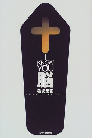 I KNOW YOU 脳